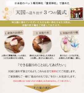 お別れ式での3つの儀式イメージ
