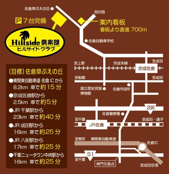 ヒルサイド倶楽部 アクセスマップ