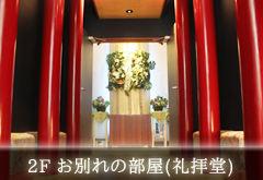 2Fお別れの部屋(礼拝堂)イメージ
