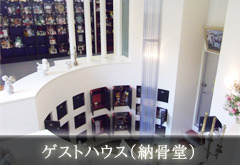 ゲストハウス(納骨堂)イメージ