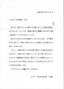 前田様からのお手紙
