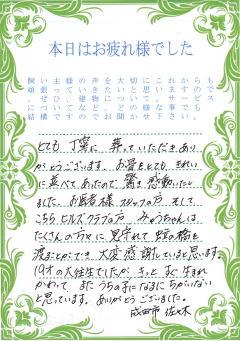 【お客様の声】千葉県成田市 佐々木様