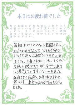 【お客様の声】千葉県千葉市 土田様