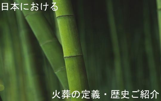 日本における ペット火葬の定義・歴史
