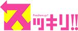 メディア実績(スッキリ!!取材)