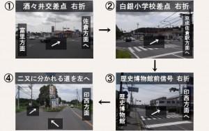 成田市からのアクセス