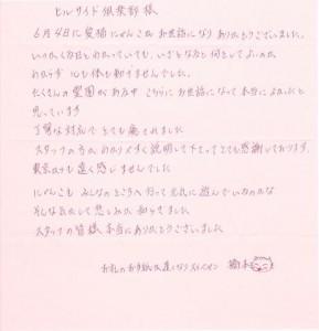 橋本様からのお手紙