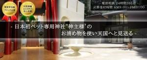 ペット霊園ヒルサイド倶楽部スライド03