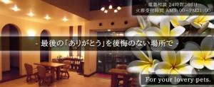 ペット霊園ヒルサイド倶楽部スライド05