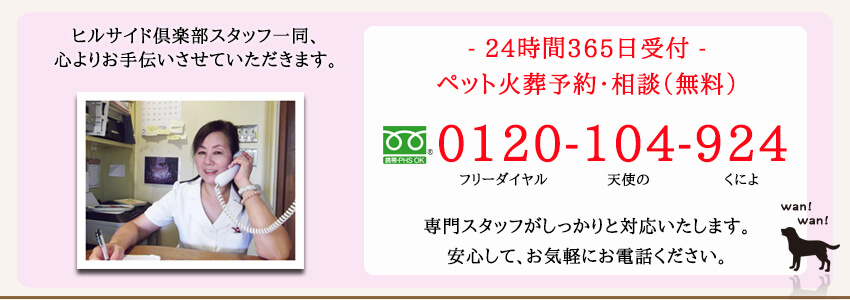 24時間365日無料相談窓口イメージ